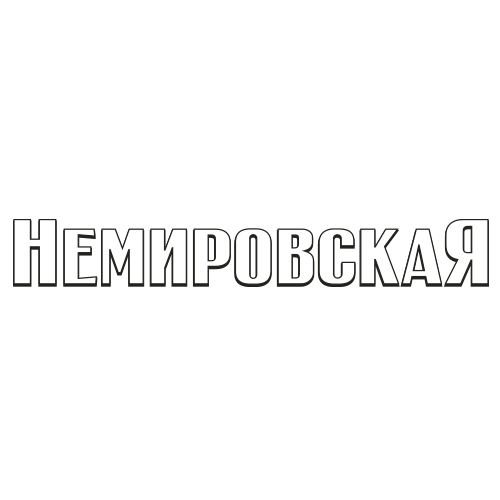 водка линейки Немировская