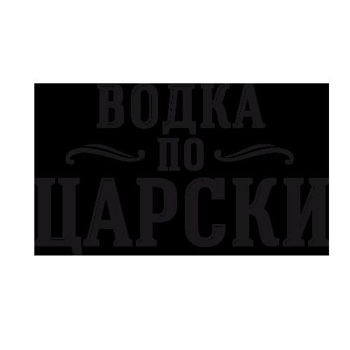 логотип линейки Водка по-царски