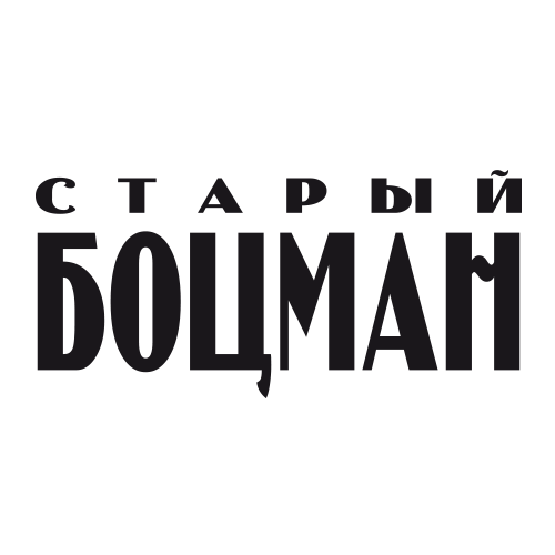 логотип линейки Старый боцман